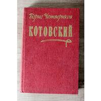 """Борис Четвериков """"Котовский""""."""