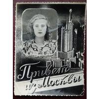 """Фотооткрытка """"Привет из Москвы"""". 1954 г."""