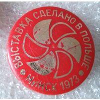 """БССР, Минск, 1973 г. выставка """"Сделано в Польше"""""""