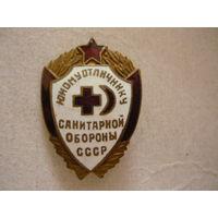 Юному отличнику Санитарной обороны СССР