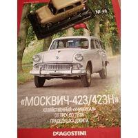 Автолегенды Москвич-423