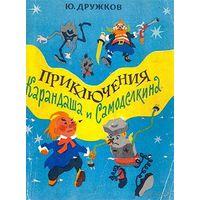 Приключения Карандаша и Самоделкина. Юрий Дружков. Молодая гвардия (желательно,как на фото)