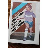 Подвижные игры младших школьников. И.П. Волчок, 1988 г.и.