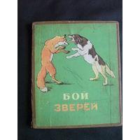 """Детская книжка-раскладушка """"Бой Зверей"""". Львов."""
