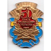 50л освоб Украины с докум