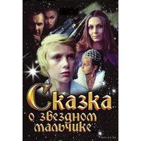 Сказка о Звездном мальчике (реж. Леонид Нечаев, 1983) Скриншоты внутри