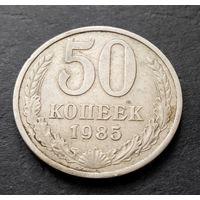50 копеек 1985 СССР #08