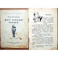 Вот какая мама. Елена Благинина.  Рисунки В . Коновалова.  Детская литература. 1957 год.