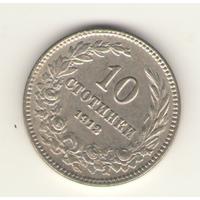 10 стотинок 1912 г.