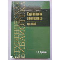 Когнитивная лингвистика: Курс лекций. / Скребцова Т. Г. (Н)