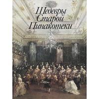 ШЕДЕВРЫ СТАРОЙ ПИНАКОТЕКИ, живопись 1984г.