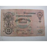 Россия. 25 рублей 1909 г.