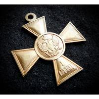 Знак отличия Военного ордена для иноверцев 1 степени