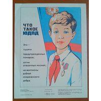 "Плакат СССР. ""Что такое ЮДПД"" 1981 г.  22х29 см."