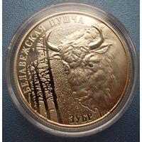 1 рубль Зубр 2001
