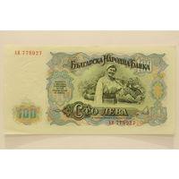 Болгария, 100 лева 1951 года.