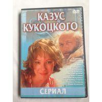 РАСПРОДАЖА DVD! КАЗУС КУКОЦКОГО