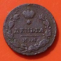 Деньга 1811 ИМ - МК Российская империя Александр I