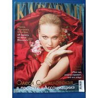 Караван Историй. Май 2004