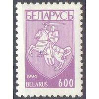 Беларусь 1994  Погоня 600