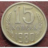 4206:  15 копеек 1980 СССР