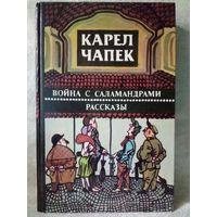 Карел Чапек. Война с саламандрами. Рассказы
