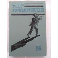 Мир приключений . Сборник приключенческих и  фантастических повестей и рассказов . 1983 год