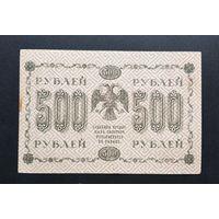 Хорошее состояние 500 рублей 1918 год с рубля из старой коллекции