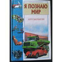 Я познаю мир. Автомобили. Энциклопедия. 2009 г.и.