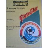 19.08.1998-Днепр Могилев--Славия Мозырь