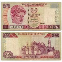 Кипр. 5 лир (образца 1997 года, P58)