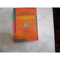 Русско-белорусскийсловарь для школьников и беларусско-русский словник.