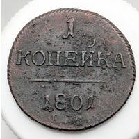 1 копейка 1801 ЕМ РЕДКАЯ