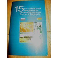 15 лет совместной деятельности гидрометеорологов России и Беларуси