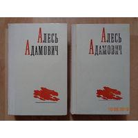 А. Адамович. Избранные произведения в 2-х томах