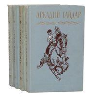 Аркадий Гайдар. Собрание сочинений в 4 томах (комплект из 4 книг). Цена указана за 1 книгу!