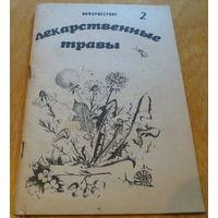"""Брошюра """"Лекарственные травы"""" Инфотмсервис -2 \ 1991 г."""