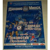 Динамо(Минск) - Торпедо (Н.Новгород)/Локомотив(Ярославль)09/11.09.2 010