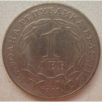 Болгария 1 лев 1969 г. 90 лет освобождения Болгарии от турок (gl)