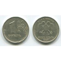 Россия. 1 рубль (1997 СПМД)
