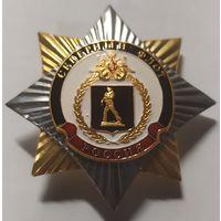 Значок мет. Орден-звезда Северный флот