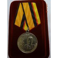 Медаль Маршал войск связи Пересыпкин ВС РФ