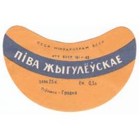 Этикетка Жигулевское (Гродно)