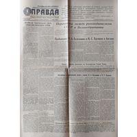 СТАРАЯ ГАЗЕТА  ПРАВДА. 26 апреля 1956 года.  СМ.ФОТО!