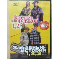 DVD КЛЕТКА ДЛЯ ЧУДАКОВ\ЗАБАВНЫЕ ИСТОРИИ