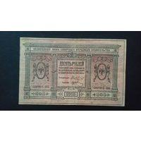 10 рублей 1918 года. Сибирское временное правительство. Низкий старт