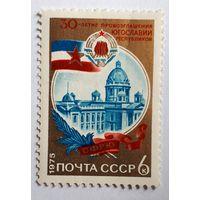 Лот 90. Марки. СССР. 1975