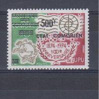 [1950] Коморы 1975. НАДПЕЧАТКА. Высокий номинал.