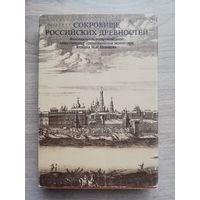 Новиков Н. И. Сокровище российских древностей