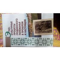 Этно-культурные процессы Гродненского понеманья в прошлом и настоящем